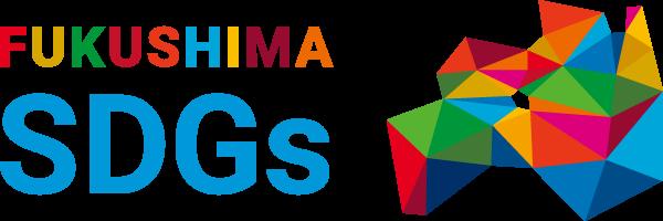 ふくしまSDGsプロジェクト