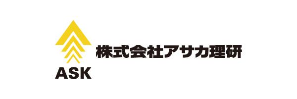 アサカ理研