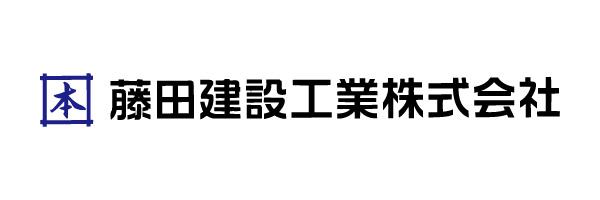 藤田建設工業